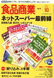 食品商業 2009年 10月号 [雑誌]
