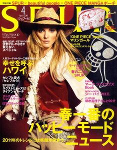 【送料無料】SPUR (シュプール) 2011年 04月号 [雑誌]