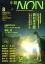 小説NON (ノン) 2010年 08月号 [雑誌]