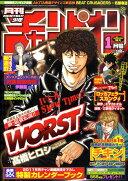 月刊 少年チャンピオン 2011年 01月号 [雑誌]