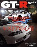 GT-R Magazine (ジーティーアールマガジン) 2010年 11月号・1,400円 [雑誌]