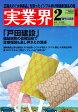 実業界 2011年 02月号 [雑誌]