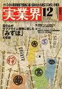 実業界 2007年 12月号 [雑誌]