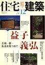 住宅建築 2007年 12月号 [雑誌]