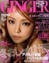 【送料無料】GINGER (ジンジャー) 2011年 01月号 [雑誌]