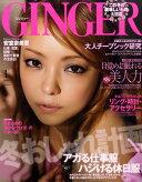 GINGER (ジンジャー) 2011年 01月号 [雑誌]