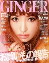 【送料無料】GINGER (ジンジャー) 2011年 02月号 [雑誌]