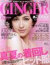 GINGER (ジンジャー) 2010年 08月号 [雑誌]