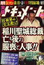 月刊 実話ドキュメント 2008年 03月号 [雑誌]