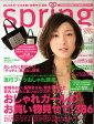 spring (スプリング) 2009年 12月号 [雑誌]