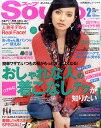 【送料無料】Soup. (スープ) 2011年 02月号 [雑誌]