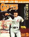 月刊 GIANTS (ジャイアンツ) 2008年 02月号 [雑誌]