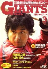 【送料無料】月刊 GIANTS (ジャイアンツ) 2010年 03月号 [雑誌]