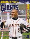 月刊 GIANTS (ジャイアンツ) 2008年 04月号 [雑誌]