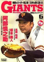【送料無料】月刊 GIANTS (ジャイアンツ) 2009年 06月号 [雑誌]