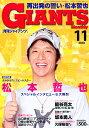 月刊 GIANTS (ジャイアンツ) 2010年 11月号 [雑誌]