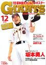 月刊 GIANTS (ジャイアンツ) 2010年 12月号 [雑誌]