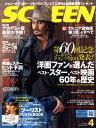 【送料無料】SCREEN (スクリーン) 2011年 04月号 [雑誌]
