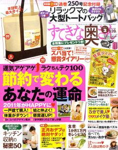 【送料無料】すてきな奥さん 2011年 02月号 [雑誌]