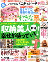 【送料無料】すてきな奥さん 2011年 03月号 [雑誌]