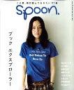【送料無料】spoon. (スプーン) 2008年 08月号 [雑誌]