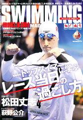 【送料無料】SWIMMING MAGAINE (スイミング・マガジン) 2010年 08月号 [雑誌]
