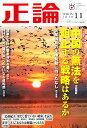 正論 2010年 11月号 [雑誌]