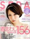 SEDA (セダ) 2010年 09月号 [雑誌]