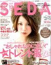 SEDA (セダ) 2010年 12月号 [雑誌]