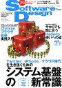 Software Design (ソフトウエア デザイン) 2010年 05月号 [雑誌]