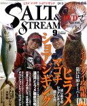 SALT & STREAM (ソルトアンドストリーム) 2010年 09月号 [雑誌]