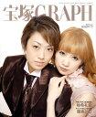 【送料無料】宝塚GRAPH (グラフ) 2010年 08月号 [雑誌]