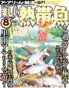 楽しい熱帯魚 2010年 08月号 [雑誌]
