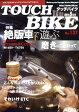 TOUCH BIKE (タッチバイク) 2009年 05月号 [雑誌]