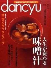 【送料無料】dancyu (ダンチュウ) 2011年 02月号 [雑誌]