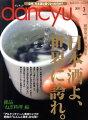dancyu (ダンチュウ) 2011年 03月号