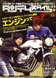 タンデムスタイル 2009年 12月号 [雑誌]