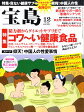 宝島 2010年 12月号 [雑誌]