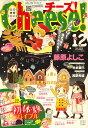 Cheese ! (チーズ) 2008年 12月号 [雑誌]