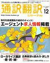 通訳翻訳ジャーナル 2007年 12月号 [雑誌]
