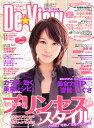 De・View (デ・ビュー) 2010年 11月号 [雑誌]
