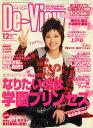De・View (デ・ビュー) 2007年 12月号 [雑誌]