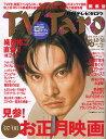 TV Taro (テレビタロウ) 関東版 2008年 01月号 [雑誌]