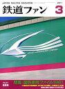 鉄道ファン 2011年 03月号 [雑誌]