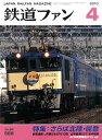 鉄道ファン 2010年4月号 [雑誌]