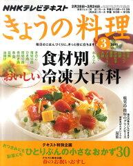 【送料無料】NHK きょうの料理 2011年 03月号 [雑誌]