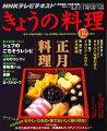 NHK きょうの料理 2010年 12月号 [雑誌]