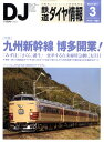 鉄道ダイヤ情報 2011年 03月号 [雑誌]