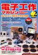 電子工作マガジン 2008年 12月号 [雑誌]