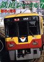 鉄道ジャーナル 2008年 07月号 [雑誌]